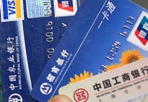 信用卡过期了还能用吗一般有效期是多久?
