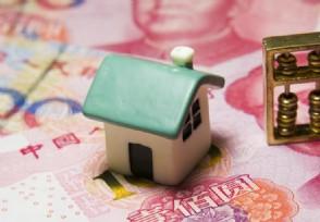 买房子要交哪些税这些支出不是一笔小数目