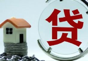 房贷逾期还款的后果有什么方法可以解决?