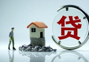 经济适用房贷款方式 与一般商品房有什么不同?