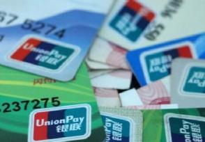 银行卡闪付功能怎么开通 看完以下内容就知道了!