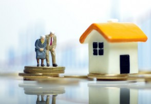 继承的房子5年后再卖 这几种税费是必须要交的