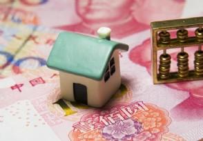 多家银行被曝暂停房贷 以后买房得全款?