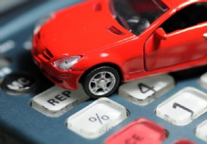 车贷逾期多久会收车不要超过这个时间!