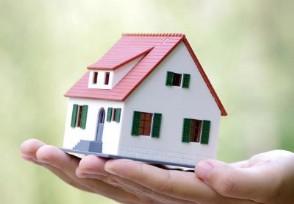 小产权房可以贷款吗来看看最新规定