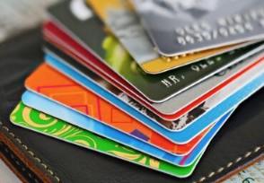 中信银行信用卡额度多少 白金卡额度最高