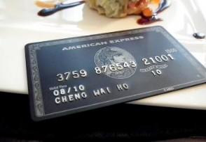 环球黑卡是不是真的 具有如下黑卡权益
