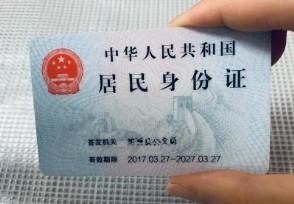 身份证正反面能网贷吗 一定要保管好身份证件