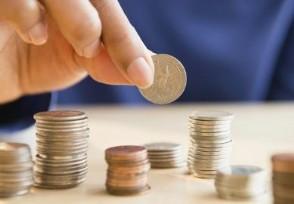 365天存钱法能存多少钱 这样存比较科学