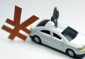 车贷还不起可以退车吗 会不会亏损?