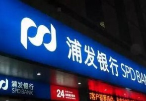 浦发银行信用卡年费 达到一定条件可免年费