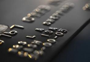 信用卡过期了还能用吗 旧卡应该这样处理