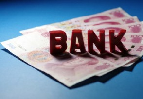 在什么银行存钱利息多快来了解清楚!