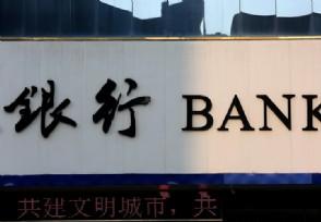哪些银行存钱比较保险除了四大行还有谁?