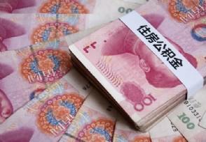 深圳公积金怎么提取微信提取方法简单介绍