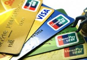 没工作怎样办理信用卡大家可以尝试这几种方法