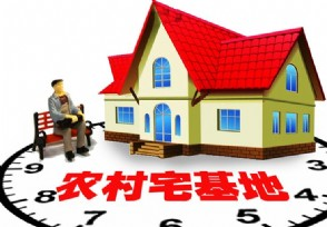 2021农村宅基地新政策有哪些新规定?