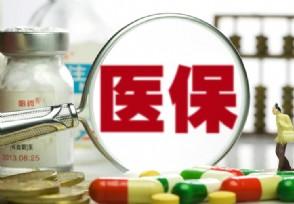 微医保的弊端它主要包含哪些险种?