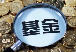 网上银行能买基金吗优惠力度是不是更大