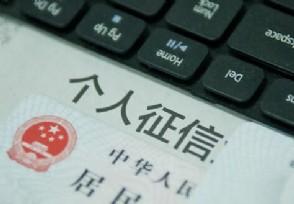 上征信多久才能消除网上花钱消除可靠吗?