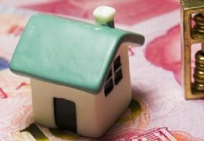 什么银行房贷比较好需要注意这几方面
