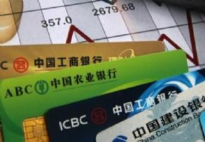 信用卡额度多久提一次每家银行规则不同