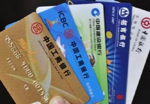 哪个银行的信用卡好口碑最好的这几家推荐