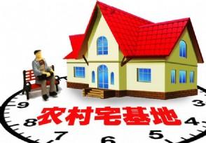 农村有多宅基地怎么办会被村集体收回吗?