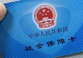 社保卡可以当身份证用吗 到底有哪些功能?