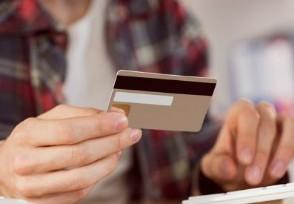 信用卡8年了一直还最低 会有哪些影响?