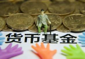 货币基金都是保本的吗 投资风险大不大