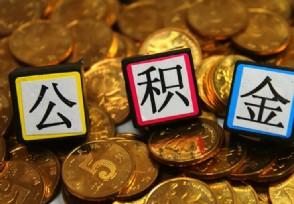 北京公积金贷款新政 迎来了哪些新的变化?