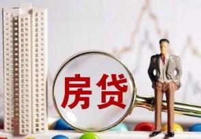 房贷审批不通过的概率 被拒绝多久会通知