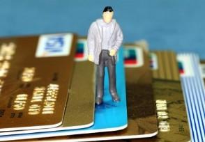 信用卡逾期会冻结亲属的卡吗规定这样明确