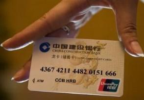 建设银行信用卡年费是多少钱 揭建行年费规则