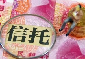 信托理财可靠吗 信托产品风险大吗?