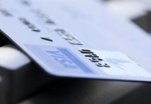 注销信用卡后果严重吗持卡人或面临两大麻烦