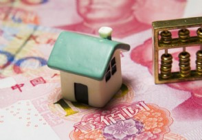 多家银行否认二手房停贷按揭业务未暂停