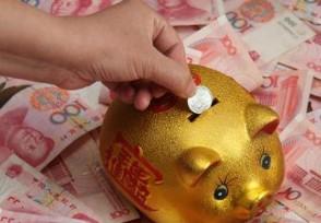 最聪明的存钱法 这样来存钱更划算!