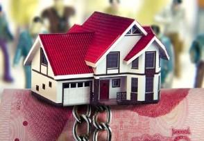 房产抵押贷款能贷几年建议大家这样做