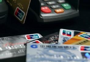 中信信用卡封卡前兆 出现这几种情况就要当心了!