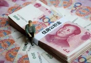 南京商贷可以转公积金吗需满足这些条件