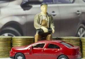 怎样把按揭中的车卖掉 这两种方法可以试试