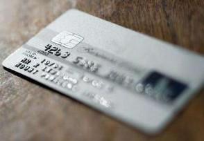 信用卡销户过多久在征信消失会永久保存在征信报告中