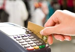 信用卡还款后多久可以刷出来一般实时恢复