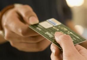 信用卡一直没用停了还能用吗 这种情况能够继续使用