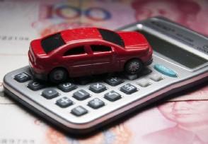 2021车贷还清之后需要办理什么手续这些需要做