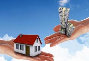 房子有贷款能过户吗业主们要注意了
