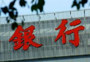 中国有哪些银行不属于国有的 这份名单收好了!