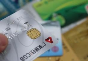 信用卡显示卡片状态异常 主要原因有这几点